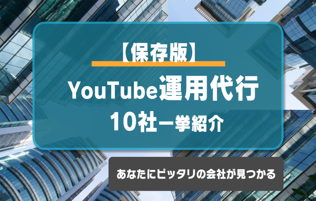 youtube運用代行10社まとめ