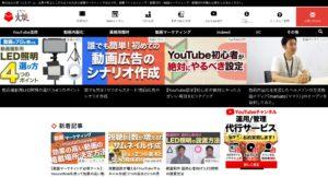 YouTubeコンサル会社