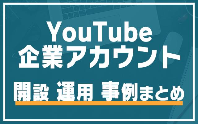 YouTube 企業アカウントまとめ