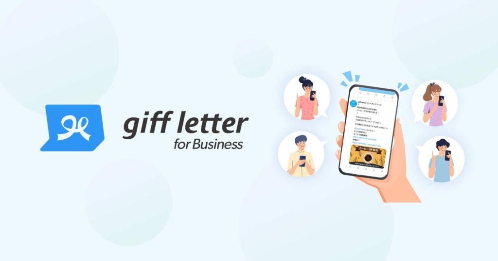 giff letter Twitterインスタントウィン