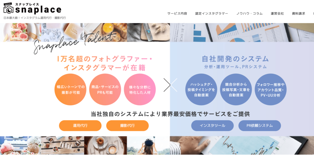 snaplace instagram運用代行