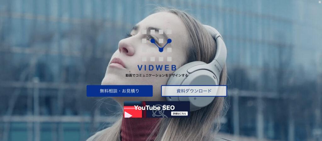 VIDWEB YoUTube運用代行