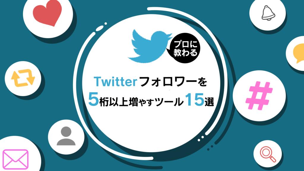 Twitterフォロワーを5桁以上増やすツール15選