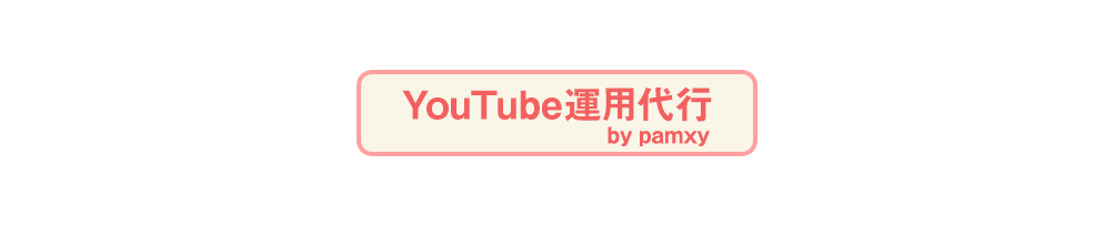 YouTube運用代行 by pamxy