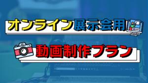 オンライン展示会動画制作プラン